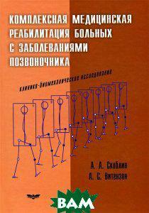 А. А. Скоблин, А. С. Витензон Комплексная медицинская реабилитация больных с заболеваниями позвоночника. Клинико-биомеханическое исследование