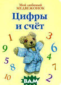 Джейн Хисси Мой любимый медвежонок. Цифры и счет