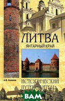 Казаков А.В. ИП NEW Литва. Янтарный край (16+)