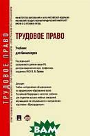 Гусов К.Н., ред. Трудовое право. Учебник для бакалавров
