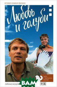 М. Медведев Любовь и голуби. История создания фильма (+ DVD)