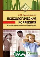 Крыжановская Лариса Михайловна Психологическая коррекция в условиях инклюзивного образования. Пособие для психологов и педагогов