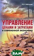 П. П. Лабзунов Управление ценами и затратами в современной экономике