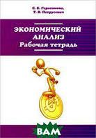 Е. Б. Герасимова, Т. В. Петрусевич Экономический анализ. Рабочая тетрадь