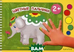 М. А. Колпакова Карапуз.Рисов.без кисточки.Цветные пальчики (2+)