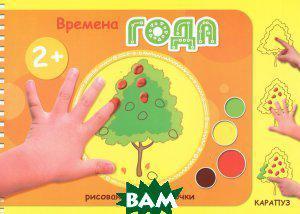 М. А. Колпакова Времена года. Рисование без кисточки (альбом для рисования пальчиковыми красками)