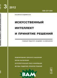 Емельянов С.В. Искусственный интеллект и принятие решений 2012. Выпуск 3
