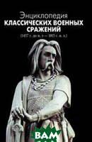 Уоткинс Д. Энциклопедия классических военных сражений