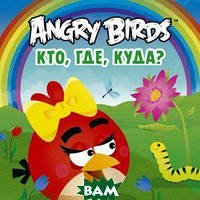 Angry Birds. Кто, где, куда?