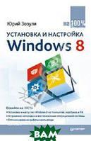 Зозуля Юрий Николаевич Установка и настройка Windows 8 на 100%