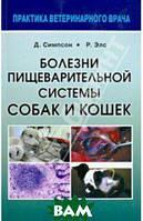Симпсон Джеймс В., Элс Родерик У. Болезни пищеварительной системы собак и кошек