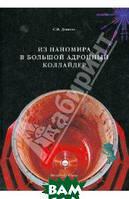Дубкова Светлана Ивановна Из наномира в Большой адронный коллайдер