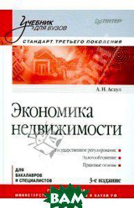 Асаул Анатолий Николаевич Экономика недвижимости: Учебник для вузов