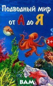 Франгу В.Г. Подводный мир от А до Я