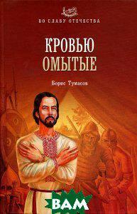 Борис Тумасов Кровью омытые