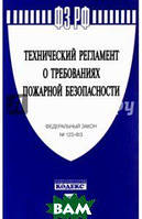 ФЗ РФ технический регламент о требованиях пожарной безопасности  123-ФЗ