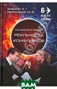 Зазыкин Владимир Георгиевич, Оболонский Юрий Владимирович Психологическая реальность конфликта