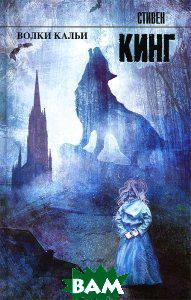 Стивен Кинг Волки Кальи. Книга 5 из цикла `Темная башня`