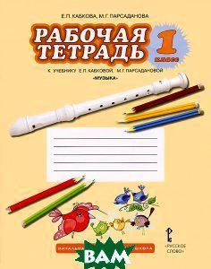 Е. П. Кабкова, М. Г. Парсаданова Музыка. 1 класс. Рабочая тетрадь. ФГОС
