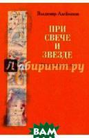 Алейников Владимир Дмитриевич При свече и звезде: Стихи разных лет