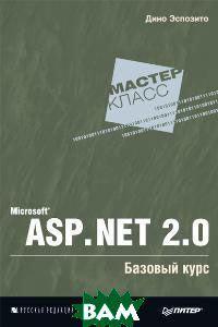 Дино Эспозито Microsoft ASP.NET 2.0. Базовый курс. Мастер-класс