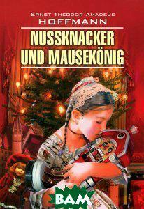 Ernst Theodor Amadeus Hoffmann Щелкунчик и мышиный король. Книга для чтения на немецком языке