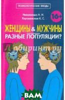 Николаенко Николай Николаевич, Хорошевская Кристина Сергеевна Женщины и мужчины - разные популяции?