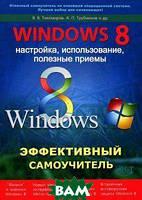 В. В. Тихомиров, А. П. Трубников, Р. Г. Прокди Windows 8. Эффективный самоучитель. Настройка, использование, полезные приемы