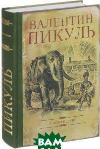 Валентин Пикуль Слово и дело