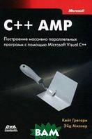 Кейт Грегори, Эйд Миллер C++ AMP. Построение массивно параллельных программ с помощью Microsoft Visual C++