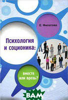 Филатова Екатерина Сергеевна Психология и соционика. Вместе или врозь?