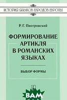 Р. Г. Пиотровский Формирование артикля в романских языках. Выбор формы