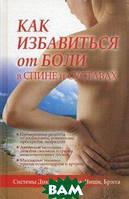 Периостовцев В. Как избавиться от боли в спине и суставах. Системы Дикуля, Касьяна, Ниши, Брегга