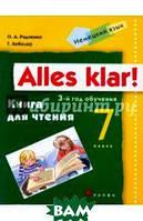 Радченко Олег Анатольевич, Хебелер Гизела Немецкий язык. Alles Klar! 7 класс (3-й год обучения). Книга для чтения