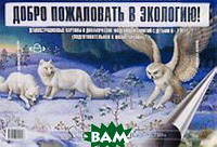 О. А. Воронкевич Добро пожаловать в экологию! Демонстрационные картины и динамические модели для занятий с детьми 6-7 лет