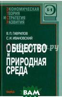 Гаврилов Виктор Петрович, Ивановский Сергей Петрович Общество и природная среда