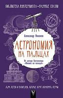 Александр Никонов Астрономия на пальцах. Для детей и родителей, которые хотят объяснять детям