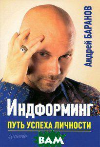 Андрей Баранов Индформинг. Путь успеха личности