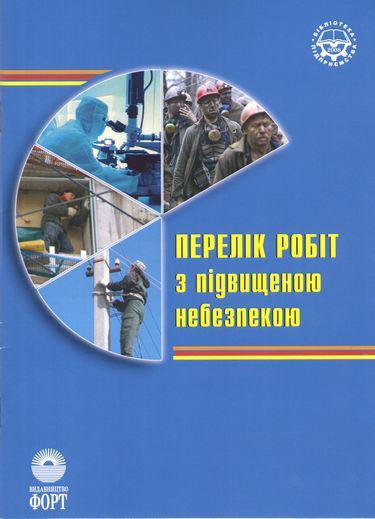 Перелік робіт з підвищеною небезпекою. НПАОП 0.00-2.01-05