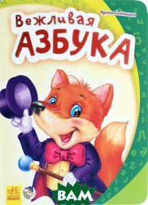 Ирина Солнышко Вежливая азбука