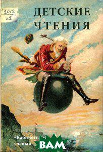 Детские чтения. Альманах,  2, 2012