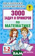 О. В. Узорова 3000 задач и примеров по математике. 1-2 классы (1-4), 1 класс (1-3)