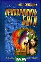 Елена Серебрякова Приворожить бога