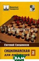 Свешников Евгений Эллионович Сицилианская для любителей. Том 2