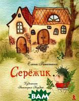 Елена Ракитина Сережик (изд. 2012 г. )