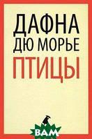 Дафна Дю Морье Птицы (изд. 2013 г. )