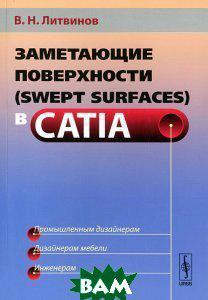 В. Н. Литвинов Заметающие поверхности (swept surfaces) в CATIA