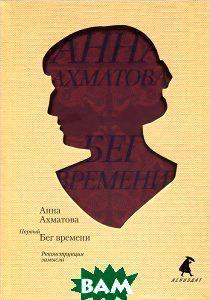 Анна Ахматова Первый Бег времени. Реконструкция замысла