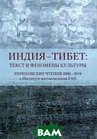 Индия - Тибет: Текст и феномены культуры. Рериховские чтения 2006-2010 в Институте востоковедения РАН