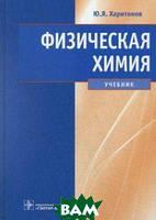 Харитонов Юрий Яковлевич Физическая химия. Учебник. Гриф МО РФ